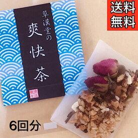 【草漢堂の爽快茶/6包入り】健康茶/薬膳茶/漢方茶/ブレンドティー/ハーブティー/ハッカ/マイカイカ