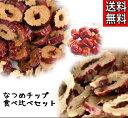 【なつめチップ食べ比べセット】棗/スナック/ナツメチップ/ナツメ/健康食品/生薬/漢方/ドライフルーツ/和田棗