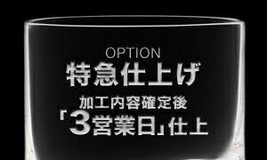 名入れオプション特急料金3営業日仕上