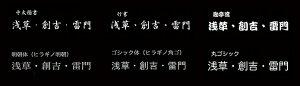 書体日本語