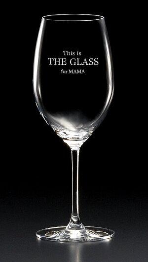 メッセージワイングラス