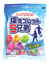 【まとめ買い】塩タブレット5兄弟 約198粒×10袋熱中症対策