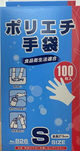 ポリエチ手袋 ショーワグローブ No.826 ポリエチレン 100枚入りゴム手袋 ビニール手袋 使い捨て手袋 安価 丈夫エンボス加工 感染症 コロナ対策 除菌 衛生 食品衛生法合格