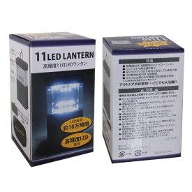 LED 11灯 ミニランタン 高輝度 場所をとらないサイズで 防災 アウトドア におすすめ! 小さいのにハイパワー LEDランタン 11灯 ランタン Lantern メール便不可