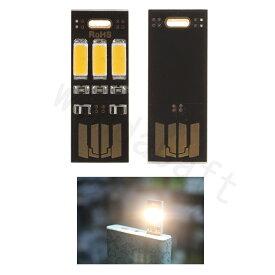 人気! 3LED搭載の極小USBライト 電球色 超小さいのに超明るい!USB両面挿し設計なので挿入面の表裏を気にする必要無し! 極小サイズで持ち運び至便!防災・アウトドア用にも最適 (電球色) バルク品 メール便可
