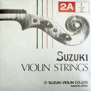バイオリン弦 鈴木バイオリン 2A弦(各サイズあり)