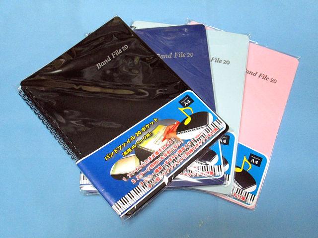 バンドファイル 20 ポケット Band File 20