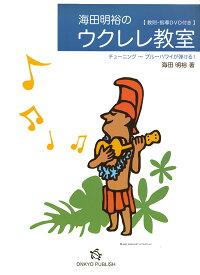 海田明裕のウクレレ教室 教則本(教則・指導DVD付き)