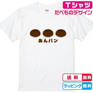 食べ物Tシャツ おもしろTシャツ あんパンTシャツ 全3色 綿Tシャツ 面白Tシャツ パンTシャツ かわいいtシャツ
