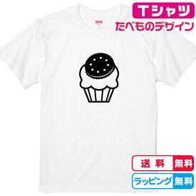 食べ物Tシャツ おもしろTシャツ クッキーマフィンTシャツ 全3色 綿Tシャツ 面白Tシャツ スイーツTシャツ かわいいtシャツ