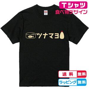 食べ物Tシャツ ツナマヨTシャツ 全3色 綿素材 面白Tシャツ おもしろTシャツ マヨネーズグッズ