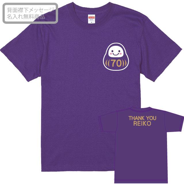 古希Tシャツ 古希にっこりダルマTシャツ 紫 背面襟下にメッセージや名入れ可能 しっかりした綿100%生地のTシャツ 古希祝い 古希プレゼント