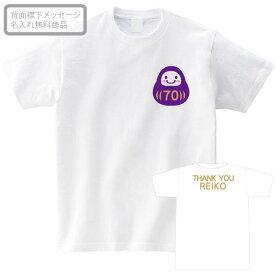 古希Tシャツ 古希にっこりダルマTシャツ ホワイト 背面襟下にメッセージや名入れ可能 しっかりした綿100%生地のTシャツ 古希祝い 古希プレゼント