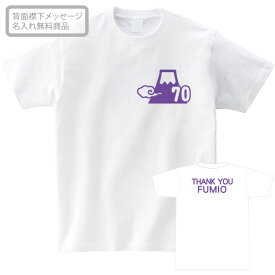 古希Tシャツ 古希富士山Tシャツ ホワイト 背面襟下にメッセージや名入れ可能 しっかりした綿100%生地のTシャツ 古希祝い 古希プレゼント