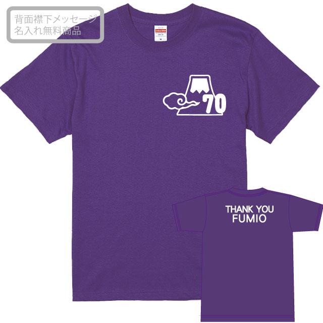 古希Tシャツ 古希富士山Tシャツ 紫 背面襟下にメッセージや名入れ可能 しっかりした綿100%生地のTシャツ 古希祝い 古希プレゼント