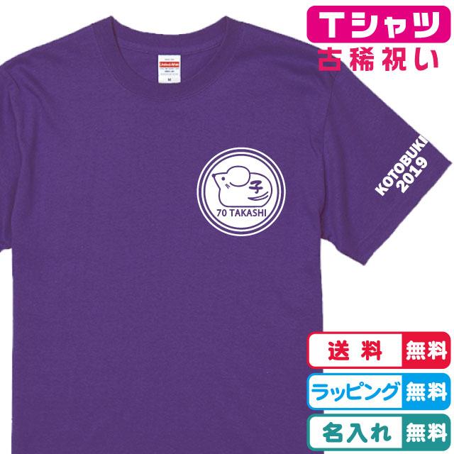 古希Tシャツ 名入れ無料 古希二重丸干支Tシャツ子年 紫 左胸70の後にネーム入れられます しっかりした綿100%生地のTシャツ 古希祝い 古希プレゼント