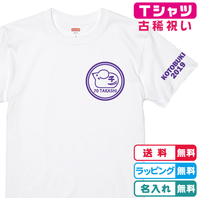 古希Tシャツ 名入れ無料 古希二重丸干支Tシャツ子年 ホワイト 左胸70の後にネーム入れられます しっかりした綿100%生地のTシャツ 古希祝い 古希プレゼント
