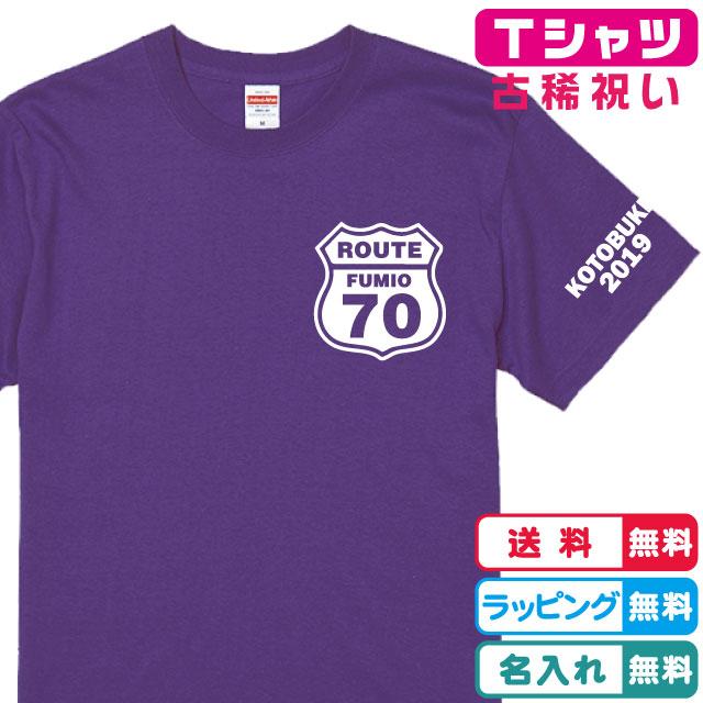 古希Tシャツ 名入れ古希ルート70Tシャツ 紫 左胸ワッペンデザインにネーム入れられます しっかりした綿100%生地のTシャツ 古希祝い 古希プレゼント