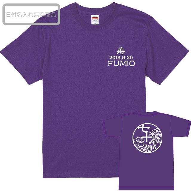 古希Tシャツ 古希松竹梅Tシャツ 紫 左胸に日付とネーム入れられます しっかりした綿100%生地のTシャツ 古希祝い 古希プレゼント