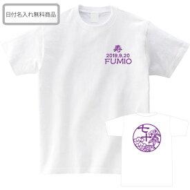 古希Tシャツ 古希松竹梅Tシャツ ホワイト 左胸に日付とネーム入れられます しっかりした綿100%生地のTシャツ 古希祝い 古希プレゼント