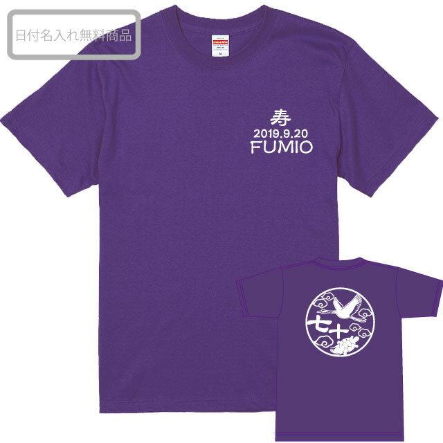 古希Tシャツ 古希鶴亀Tシャツ 紫 左胸に日付とネーム入れられます しっかりした綿100%生地のTシャツ 古希祝い 古希プレゼント