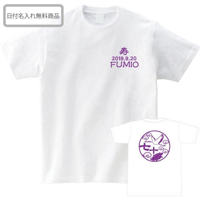 古希Tシャツ 古希鶴亀Tシャツ ホワイト 左胸に日付とネーム入れられます しっかりした綿100%生地のTシャツ 古希祝い 古希プレゼント