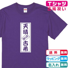 古希Tシャツ 名入れ無料 千社札風デザインTシャツ 全2色紫or白Tシャツ 千社札の中にネーム入れられます しっかりした綿100%生地のTシャツ 古稀ギフト 古希祝い 古希プレゼント