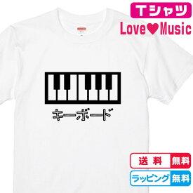バンドTシャツ キーボードTシャツ 全5色 ライブTシャツ 楽器 キッズサイズ レディースTシャツ メンズTシャツ プレゼント