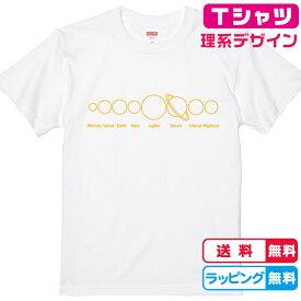 理系Tシャツ おもしろTシャツ 惑星Tシャツ 星Tシャツ 全3色 綿Tシャツ 面白Tシャツ 惑星Tシャツ 化学Tシャツ 科学Tシャツ かわいいtシャツ