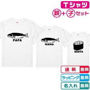 名入れ可能 鮭+鮭+いくらTシャツ 3枚セット Tシャツカラー3色 しっかりした綿100%の生地 記念日 出産ギフト 誕生日ギフト 親子ペア 親子Tシャツ