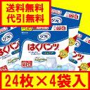 リフレ はくパンツ ジュニア SSサイズ 24枚入 4個セット ケース販売 【5月29日までの特価】