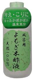 風呂用 よもぎ木酢液 天然100% 490ml