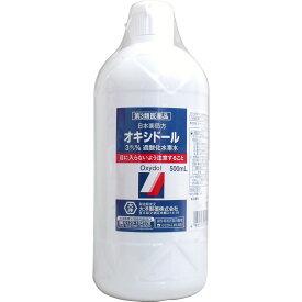 【第3類医薬品】 日本薬局方 オキシドール 500mL