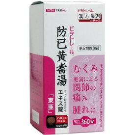 【第2類医薬品】 ビタトレール 防已黄耆湯エキス錠 360錠
