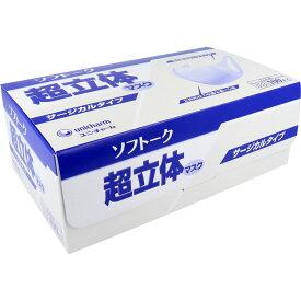 ソフトーク 超立体マスク サージカルタイプ ふつうサイズ 100枚入