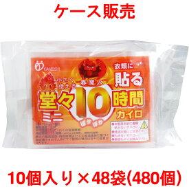春魔人 10時間 貼るカイロ ミニ お得用 480枚入【ケース販売】