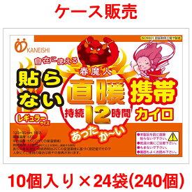 【訳あり】貼らないカイロ 春魔人 レギュラー 240枚入【ケース販売】