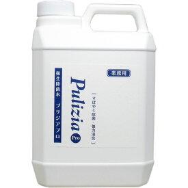 衛生除菌水 プリジアプロ 業務用2倍濃縮タイプ 2L