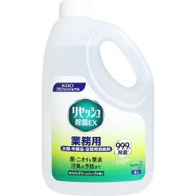 花王業務用 リセッシュ除菌EX ほのかなグリーンハーブの香り 2L