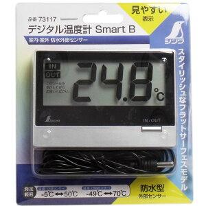 デジタル温度計 スマートB 室内・室外 防水外部センサー
