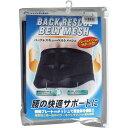 バックレスキューベルト 腰痛ベルト メッシュ ブラック Lサイズ
