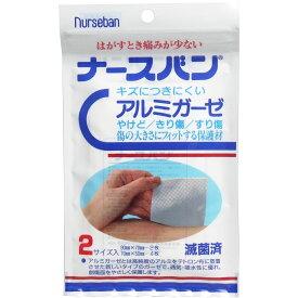 ナースバン アルミガーゼ 滅菌済 2サイズ入