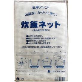 業務用 炊飯ネット(ライスネット) 100×100cm Lサイズ