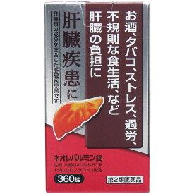 【第2類医薬品】 ネオレバルミン錠 肝臓疾患薬 360錠入