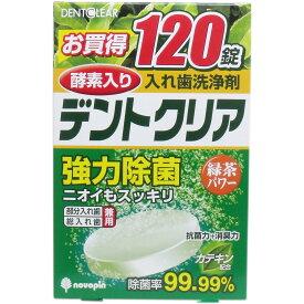 デントクリア 入れ歯洗浄剤 緑茶パワー お買得 120錠入
