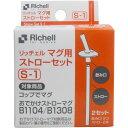 リッチェル マグ用ストローセット S-1