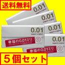 サガミ オリジナル0.01 コンドーム 5個入X5箱セット sagami 001