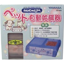 わんにゃんぐるめ ペット自動給餌器CD-400 クリアピンク