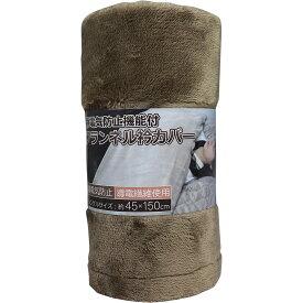 静電気防止機能付 フランネル衿カバー シングルサイズ ブラウン 約45×150cm