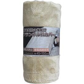 静電気防止機能付 フランネル衿カバー シングルサイズ ベージュ 約45×150cm